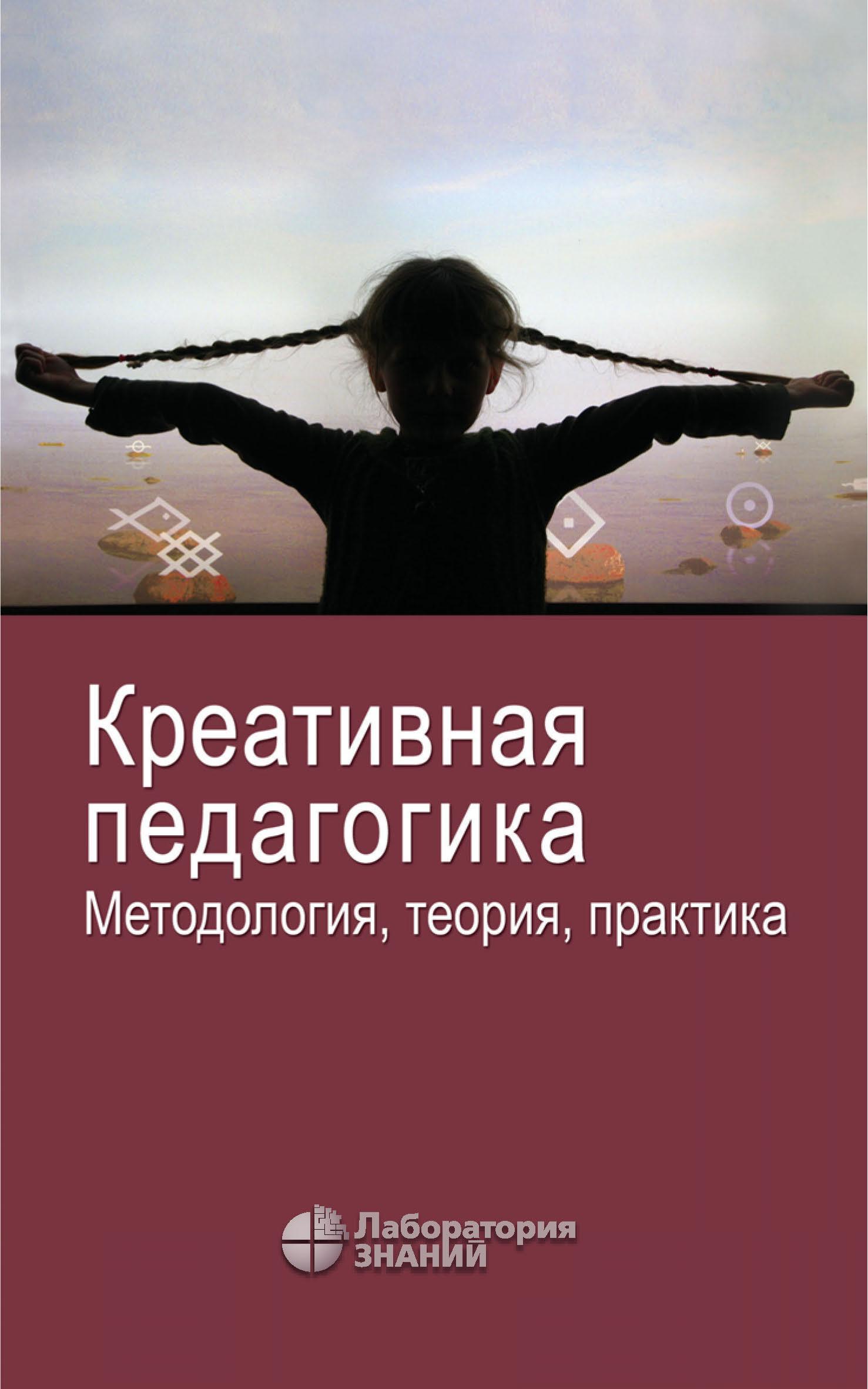 Н. А. Дегтярева Креативная педагогика. Методология, теория, практика н а магницкий теория динамического хаоса