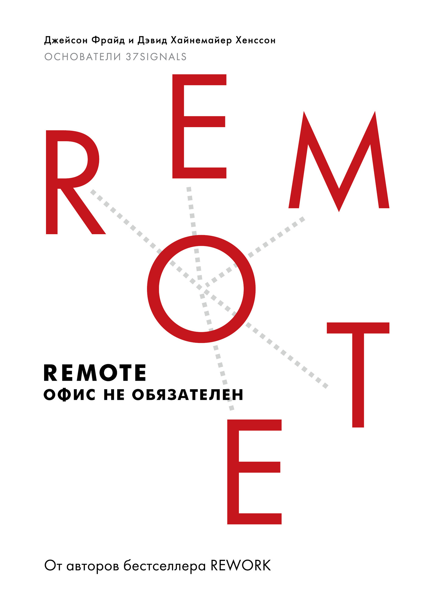 Обложка книги Remote: офис не обязателен