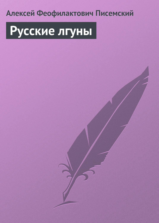 Алексей Феофилактович Писемский Русские лгуны белый алексей теперь меня видно