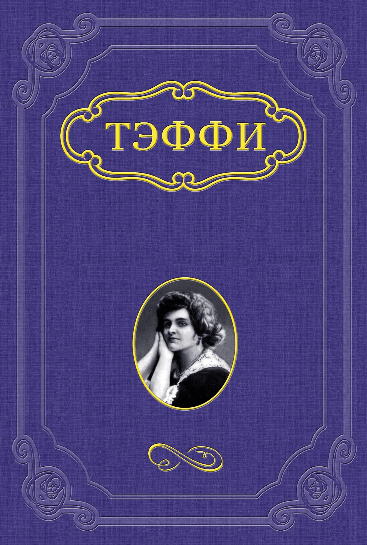Надежда Тэффи Дон Кихот и тургеневская девушка ресторан