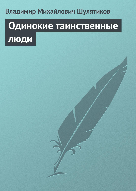 Владимир Михайлович Шулятиков Одинокие таинственные люди black cattaleya одинокие люди живут у моря