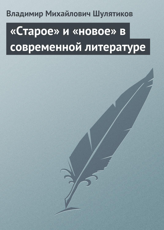 Владимир Михайлович Шулятиков «Старое» и «новое» в современной литературе исторические города ссср новое и старое