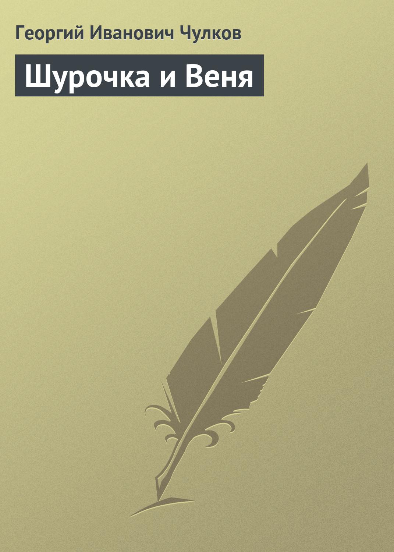 Георгий Иванович Чулков Шурочка и Веня
