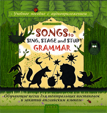 Андрей Кузьменков Songs to Sing, Stage and Study Grammar / Поем, играем и учим английскую грамматику song for the mute футболка