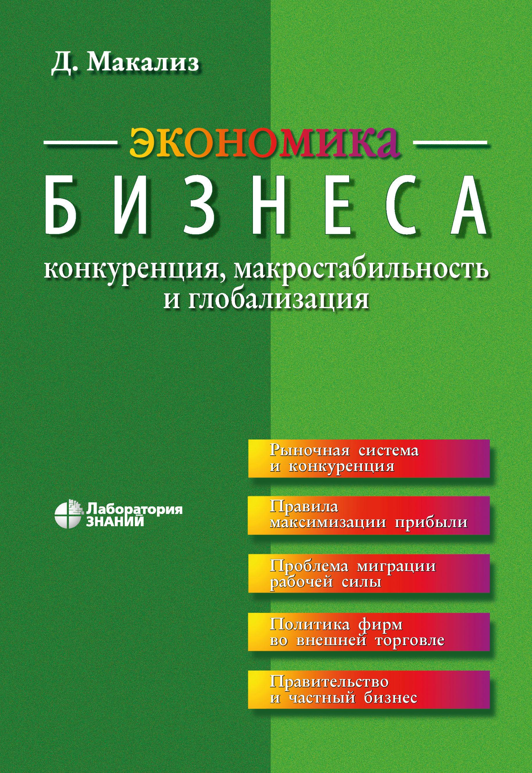 Дермот Макализ Экономика бизнеса: конкуренция, макростабильность и глобализация дермот макализ экономика бизнеса конкуренция макростабильность и глобализация