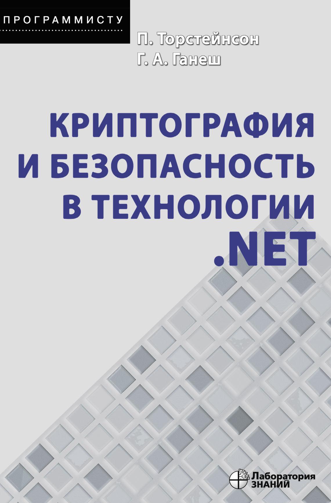 Питер Торстейнсон Криптография и безопасность в технологии .NET xml net