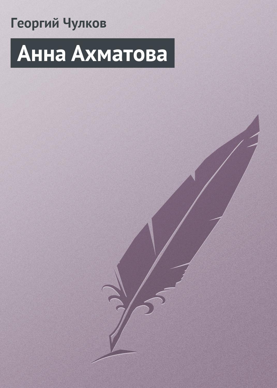 Георгий Чулков Анна Ахматова