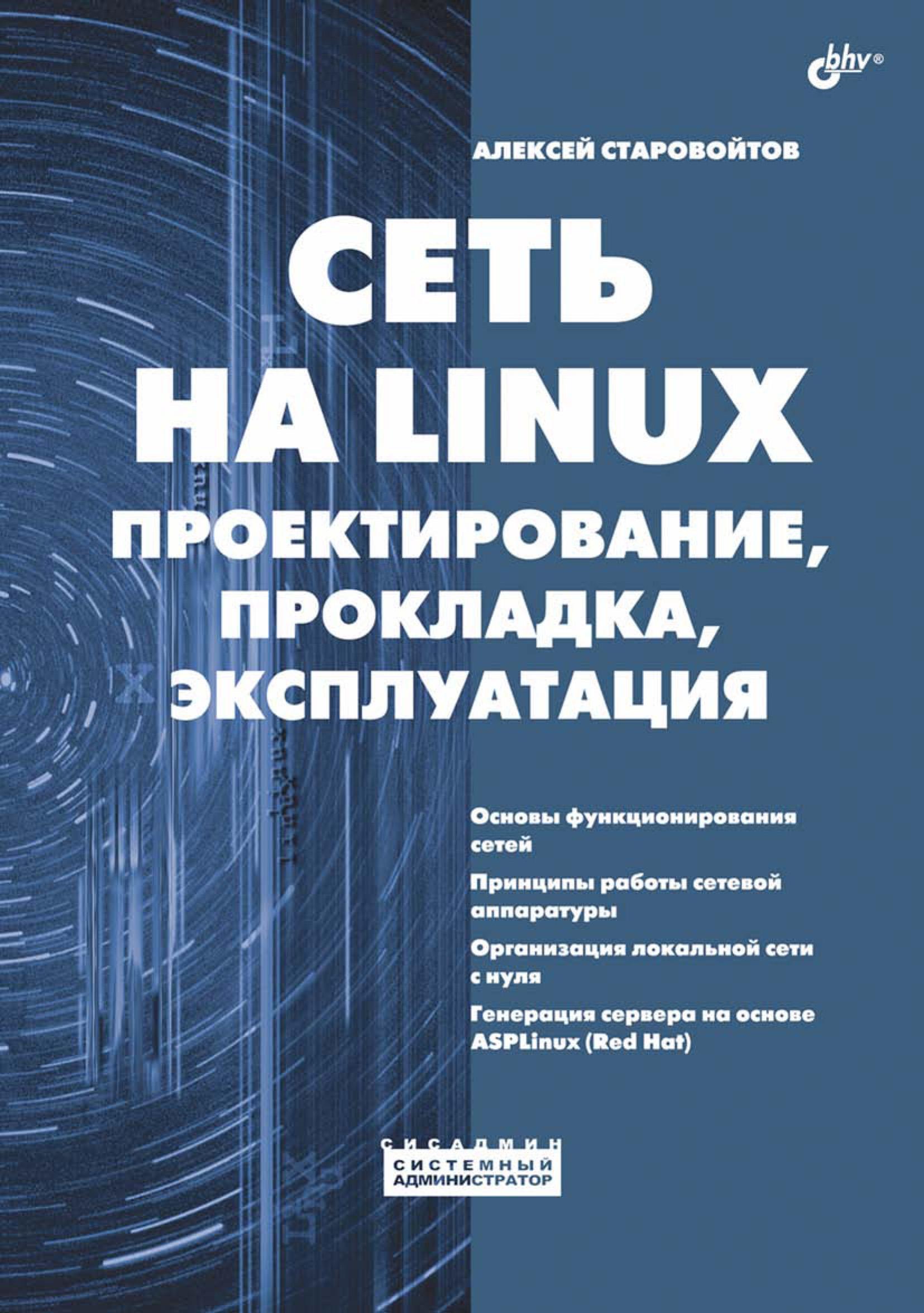 Алексей Старовойтов Сеть на Linux. Проектирование, прокладка, эксплуатация