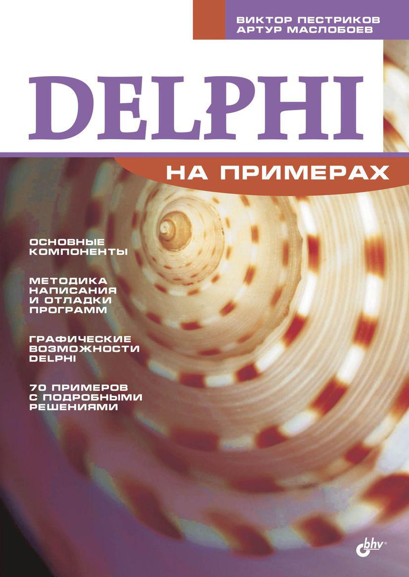 купить Виктор Пестриков Delphi на примерах недорого