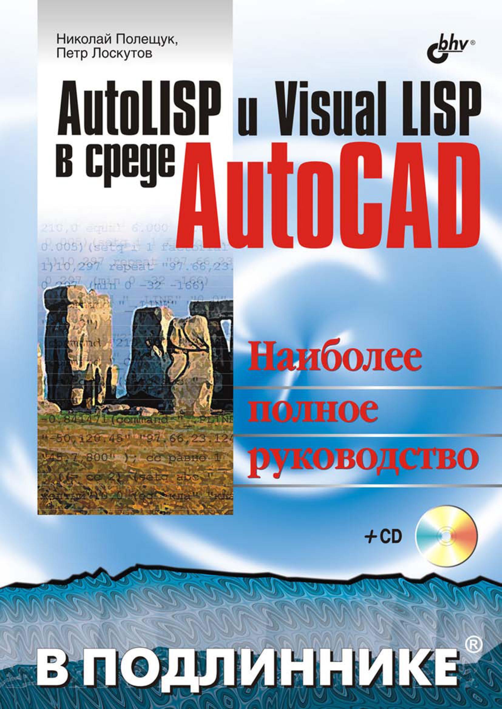 Николай Полещук AutoLISP и Visual LISP в среде AutoCAD практическое использование common lisp