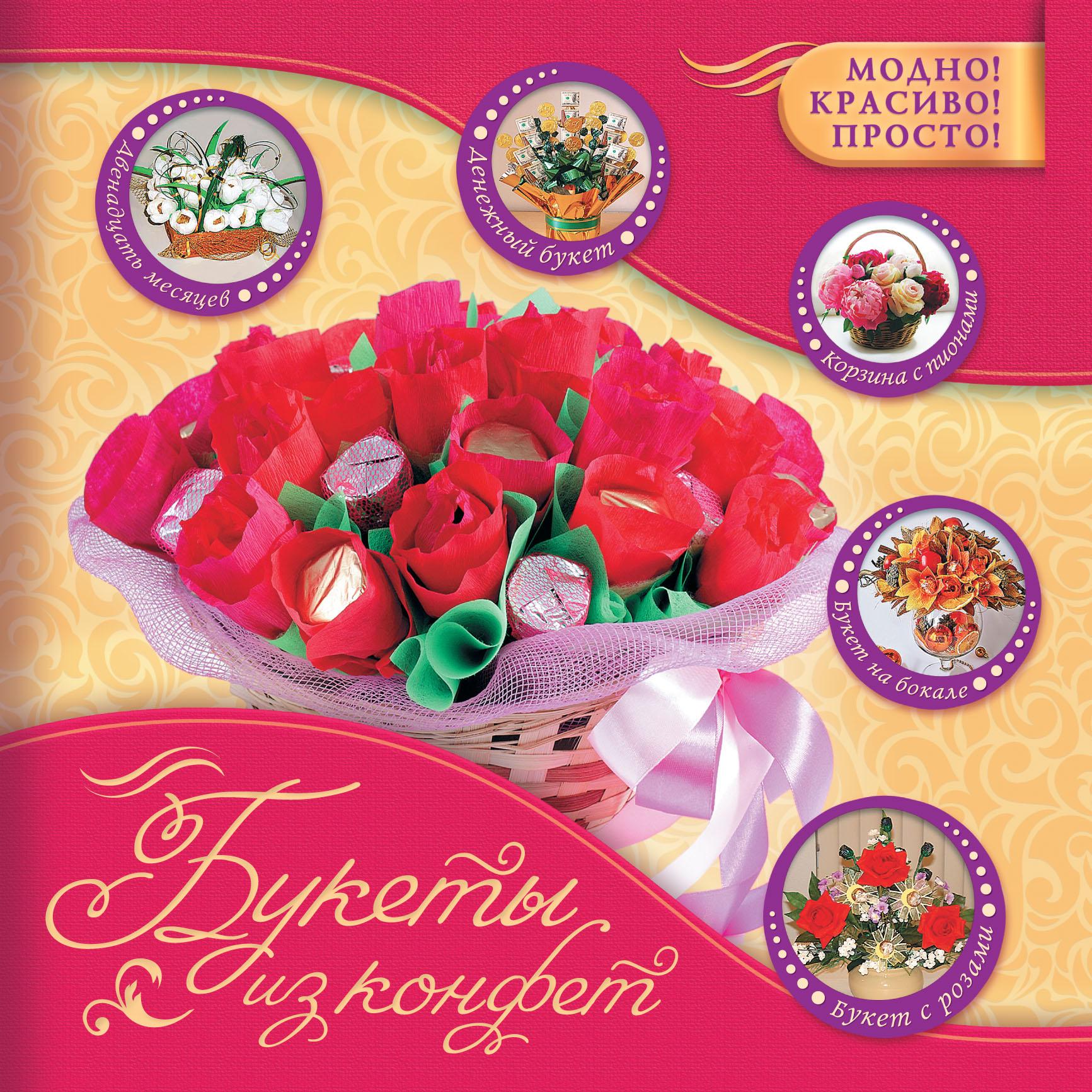 Снежана Фиалковская Букеты из конфет елена шипилова как сделать букеты из конфет в пошаговых фотографиях