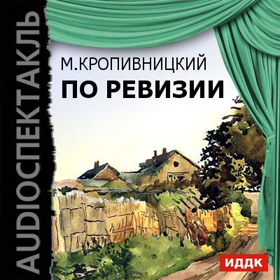 цены на Марк Кропивницкий По ревизии (водевиль)  в интернет-магазинах