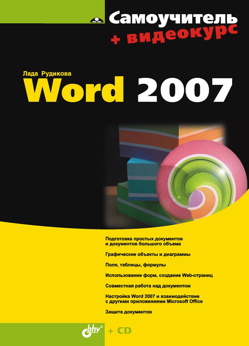 Лада Рудикова Самоучитель Word 2007 лада рудикова microsoft office для студента