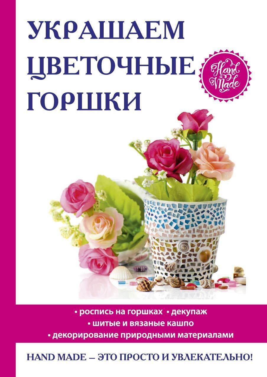 горшки Е. А. Михайлова Украшаем цветочные горшки