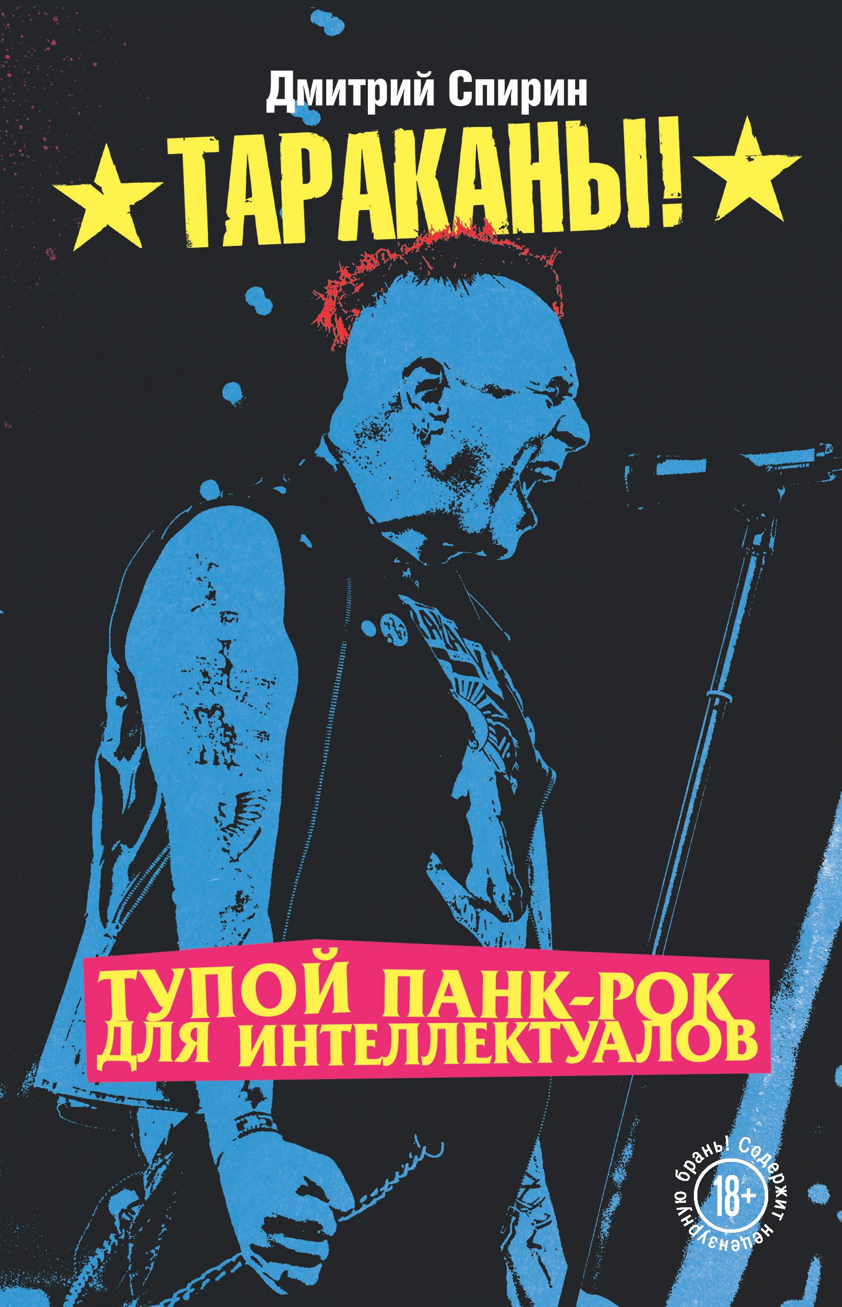 Дмитрий Спирин Тупой панк-рок для интеллектуалов цена