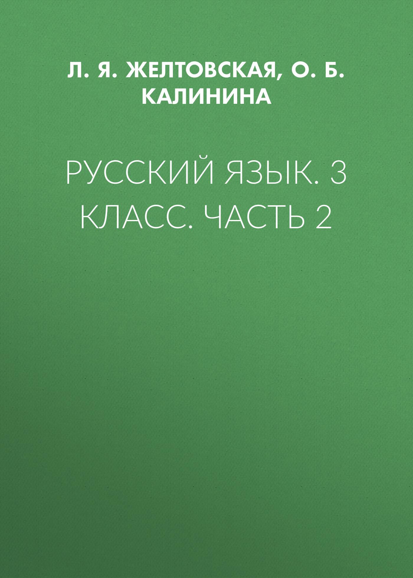 цена Л. Я. Желтовская Русский язык. 3 класс. Часть 2
