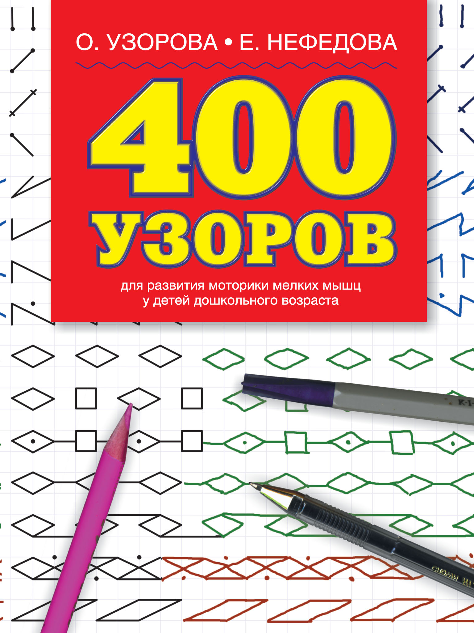 О. В. Узорова 400 узоров