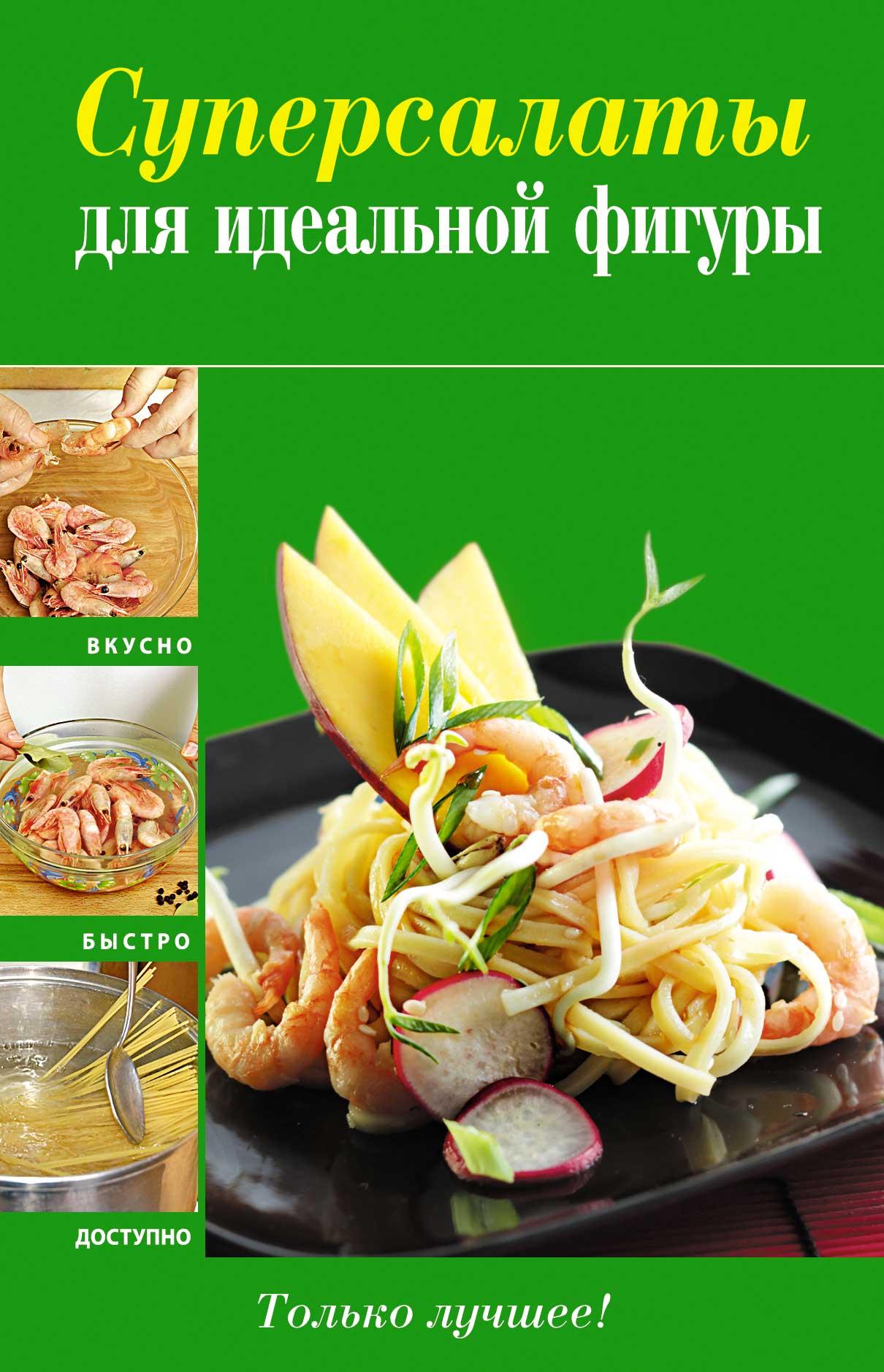 Отсутствует Суперсалаты для идеальной фигуры анисина елена викторовна праздничные салаты быстро вкусно доступно