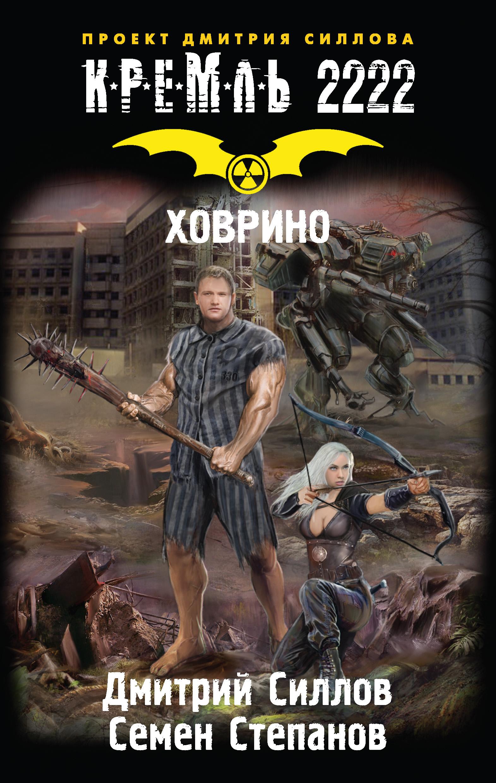 Кремль 2222. Ховрино