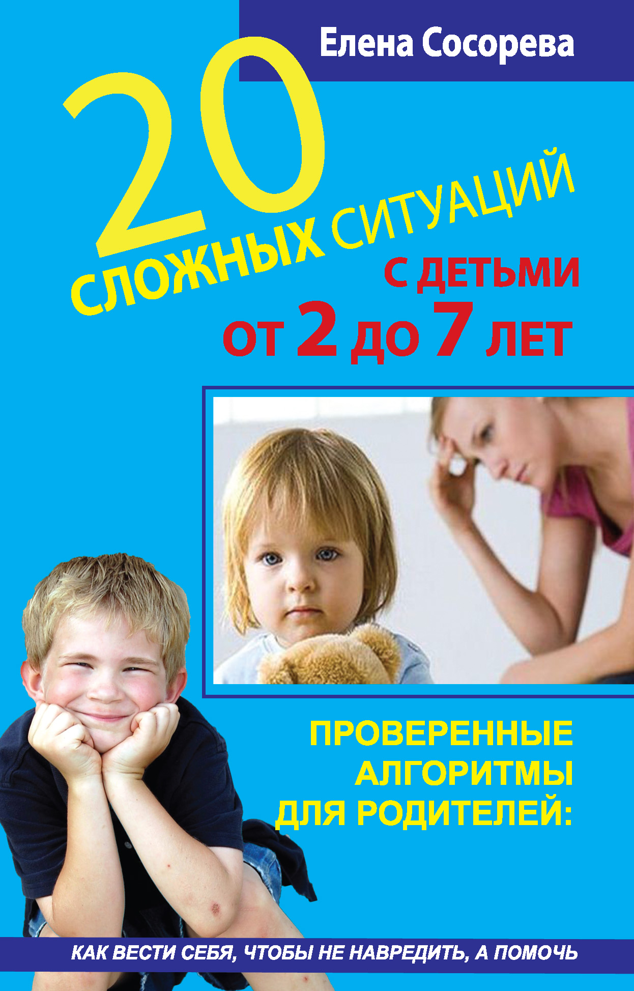 Елена Сосорева 20 сложных ситуаций с детьми от 2 до 7 лет. Проверенные алгоритмы для родителей: как вести себя, чтобы не навредить, а помочь цена