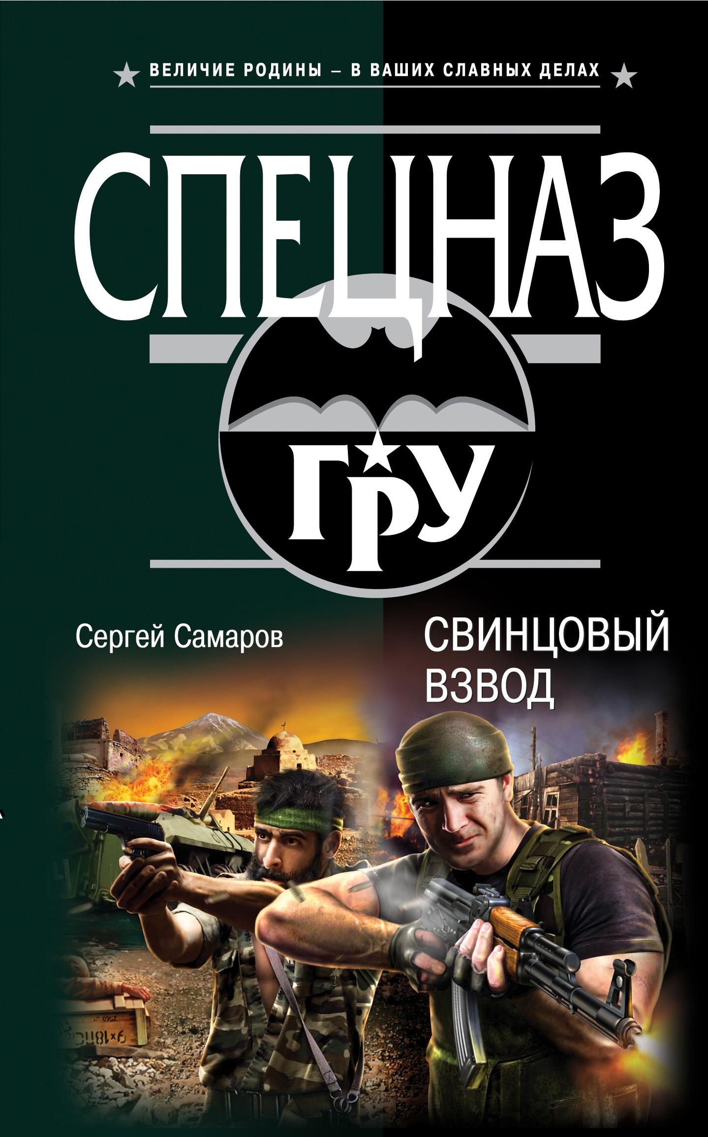 Сергей Самаров Свинцовый взвод цена