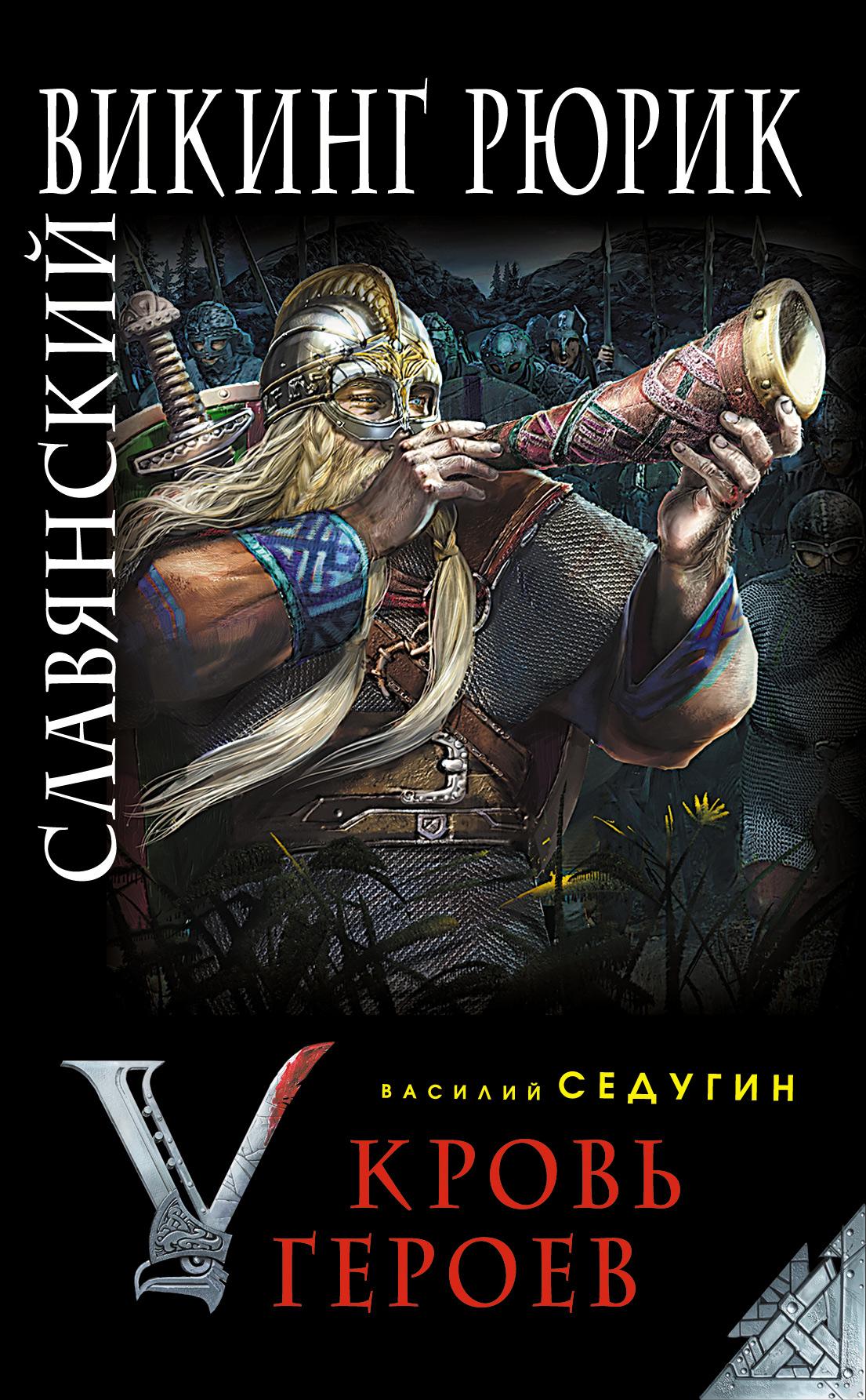 Славянский викинг Рюрик. Кровь героев ( Василий Седугин  )