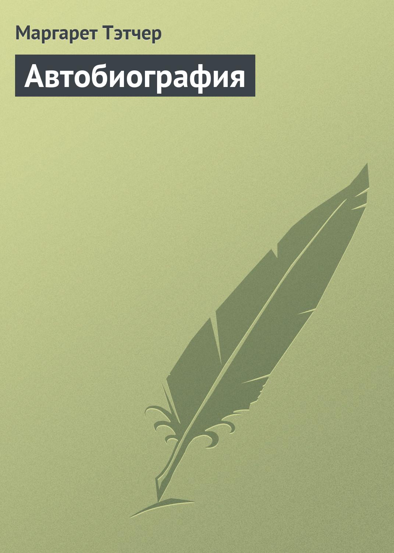 Маргарет Тэтчер Автобиография