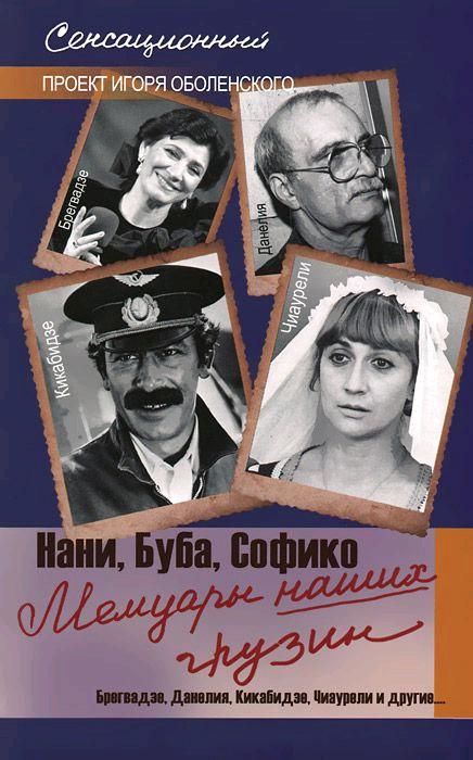 цены Отсутствует Мемуары наших грузин. Нани, Буба, Софико