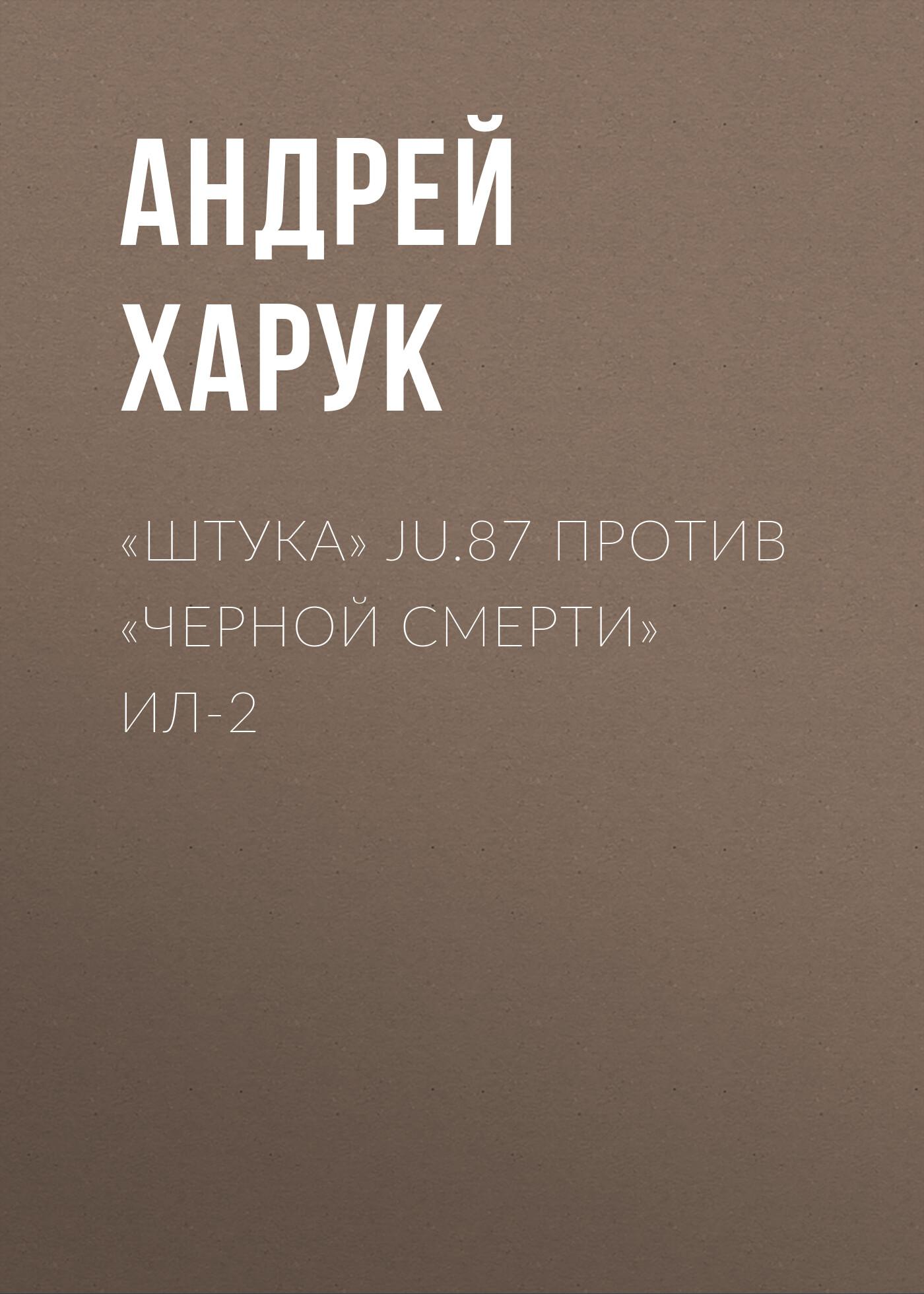 Андрей Харук «Штука» Ju.87 против «Черной смерти» Ил-2