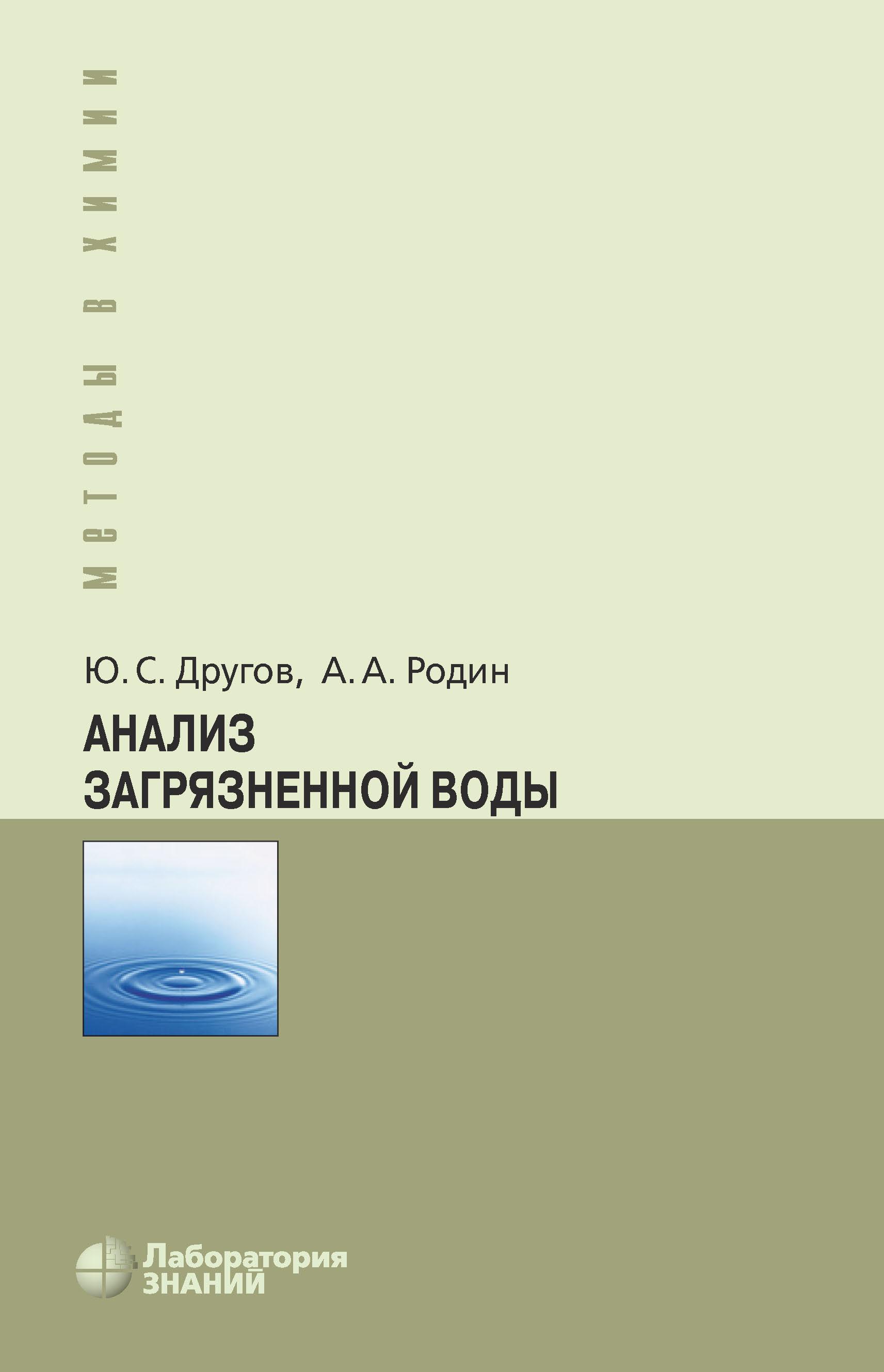 А. А. Родин Анализ загрязненной воды. Практическое руководство