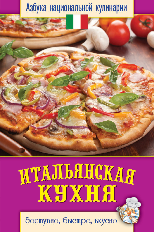 Светлана Семенова Итальянская кухня. Доступно, быстро, вкусно