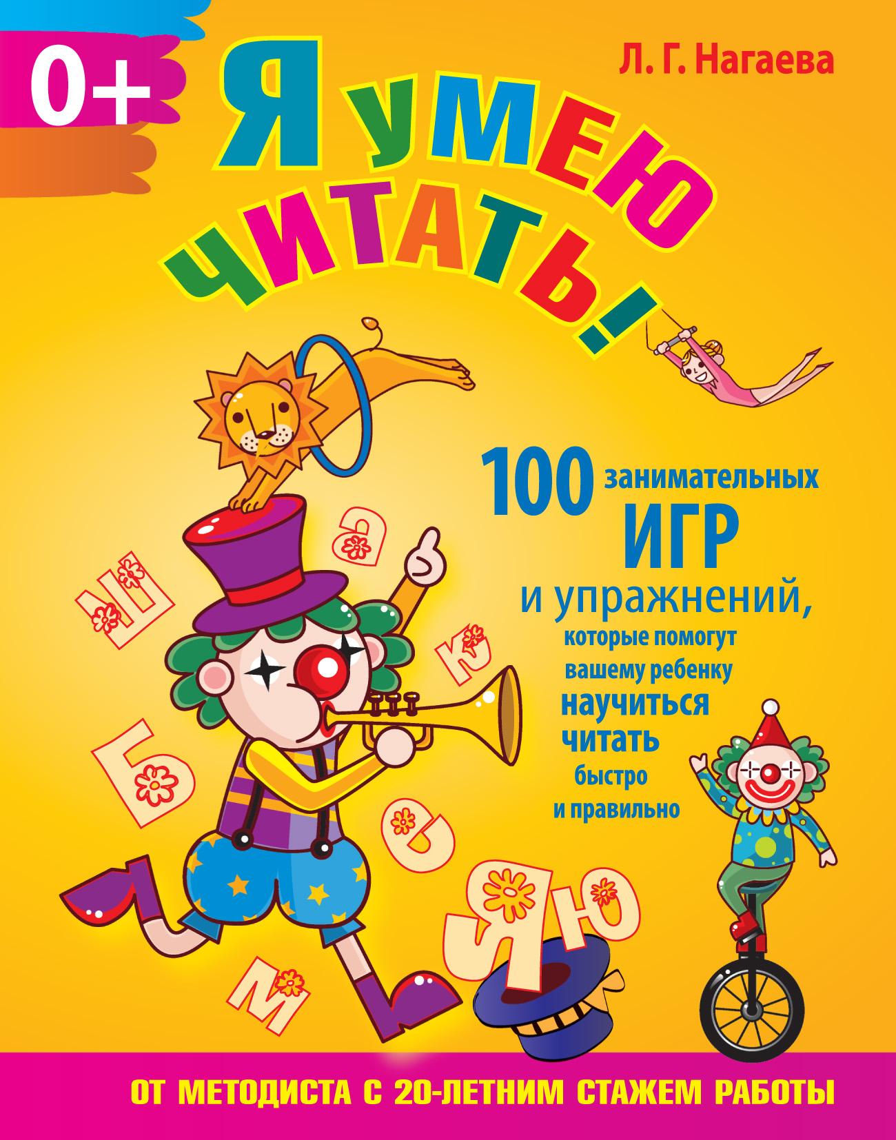 Л. Г. Нагаева Я умею читать! 100 занимательных игр и упражнений, которые помогут вашему ребенку научиться читать быстро и правильно мыло жидкое palmolive кухонное нейтрализующее запах 300 мл 12 шт 22414 page 4