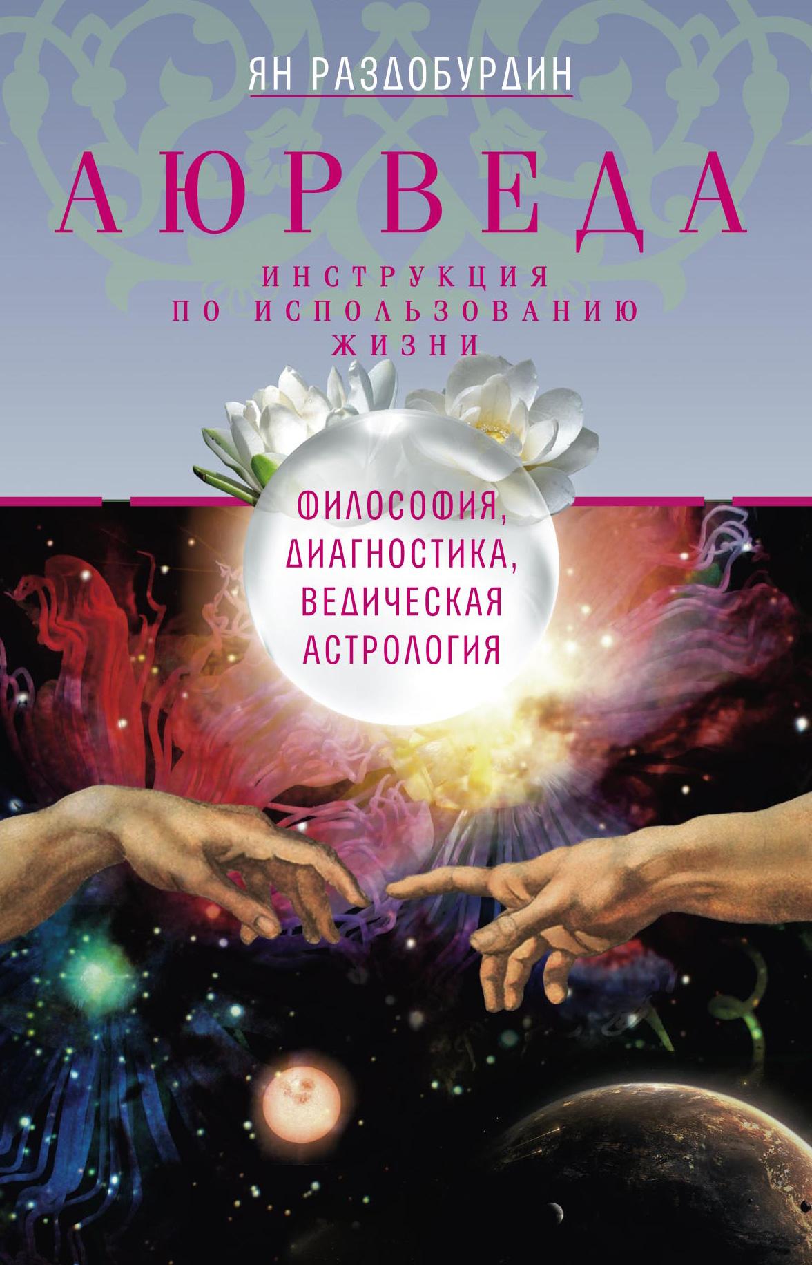 Ян Раздобурдин Аюрведа. Философия, диагностика, Ведическая астрология васант лад диагностика по пульсу