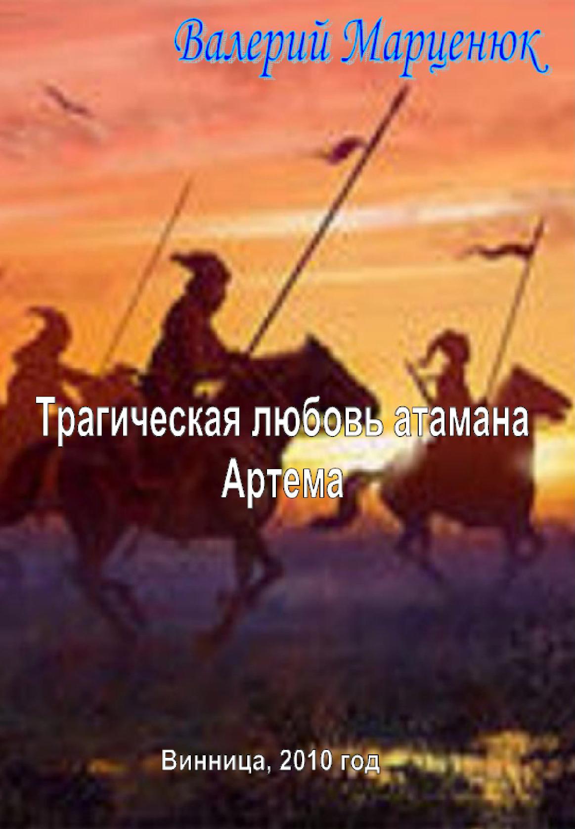 Валерий Марценюк Трагическая любовь атамана Артема валерий марценюк месть привидения