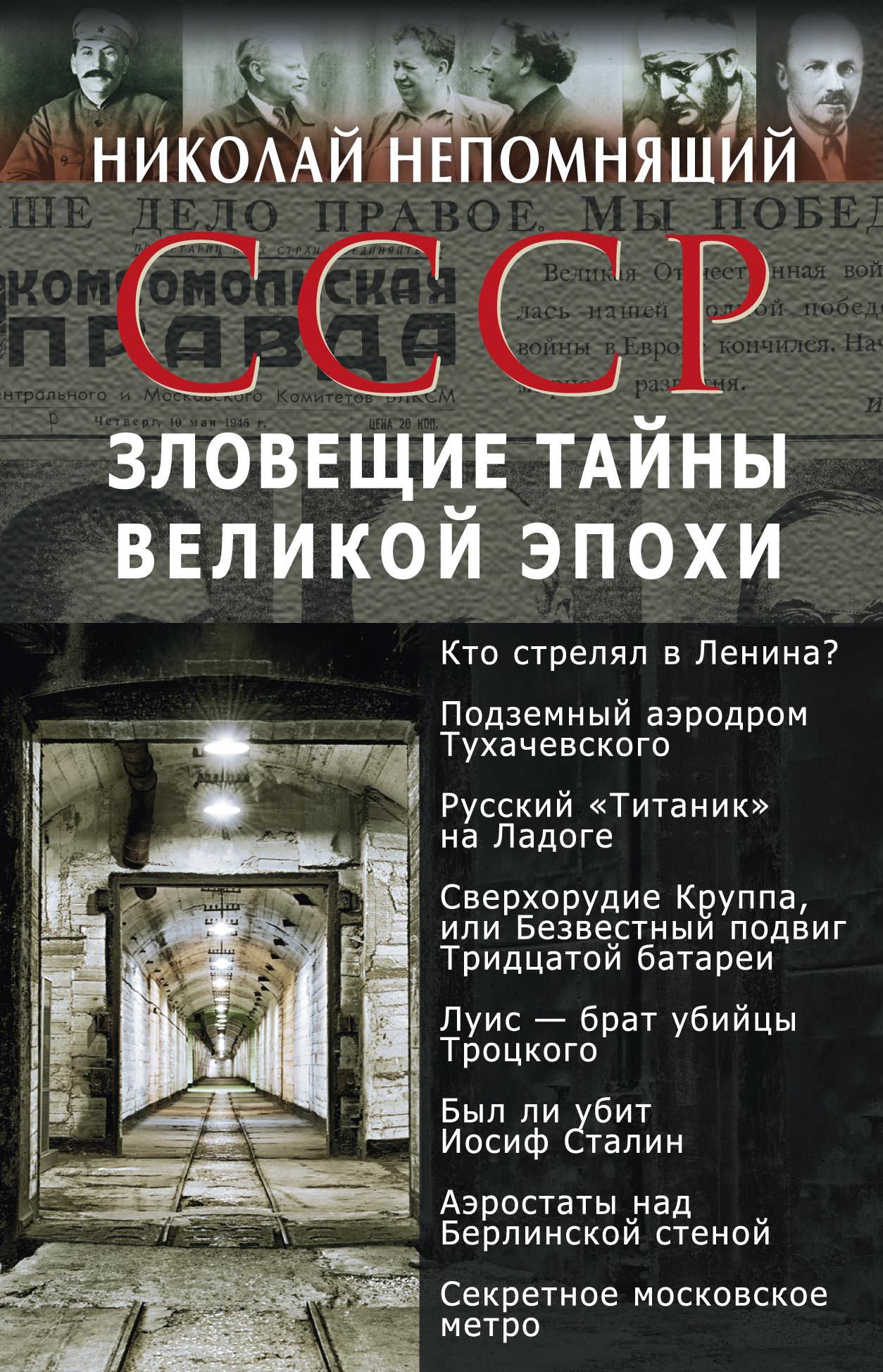 Николай Непомнящий СССР. Зловещие тайны великой эпохи