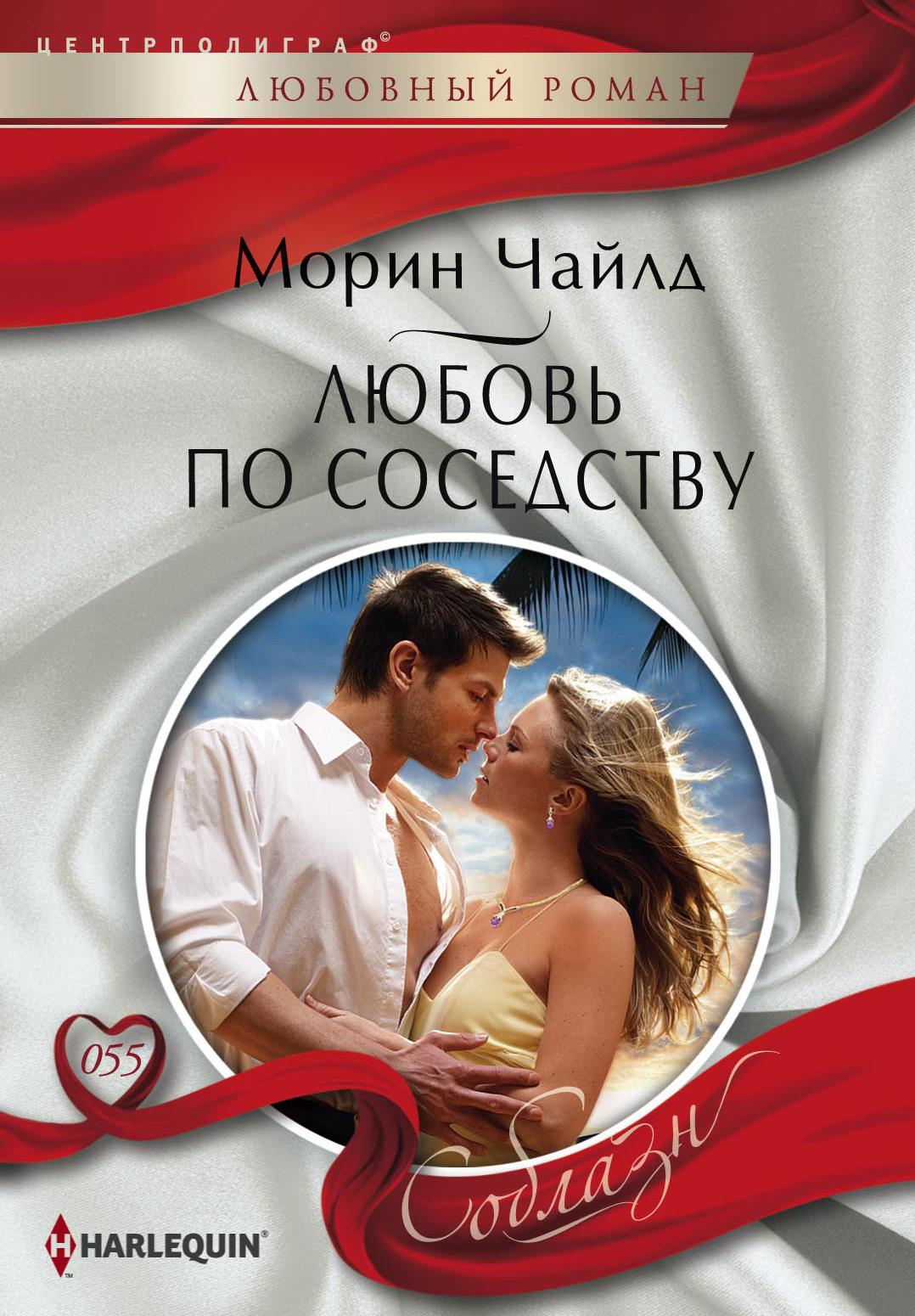 Морин Чайлд Любовь по соседству чайлд морин небольшое приключение