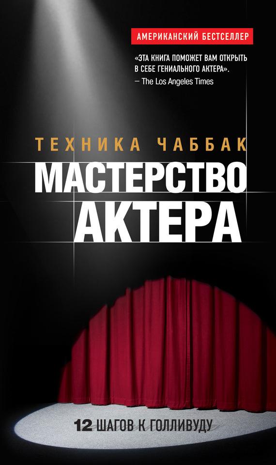 Ивана Чаббак Мастерство актера: Техника Чаббак цена и фото