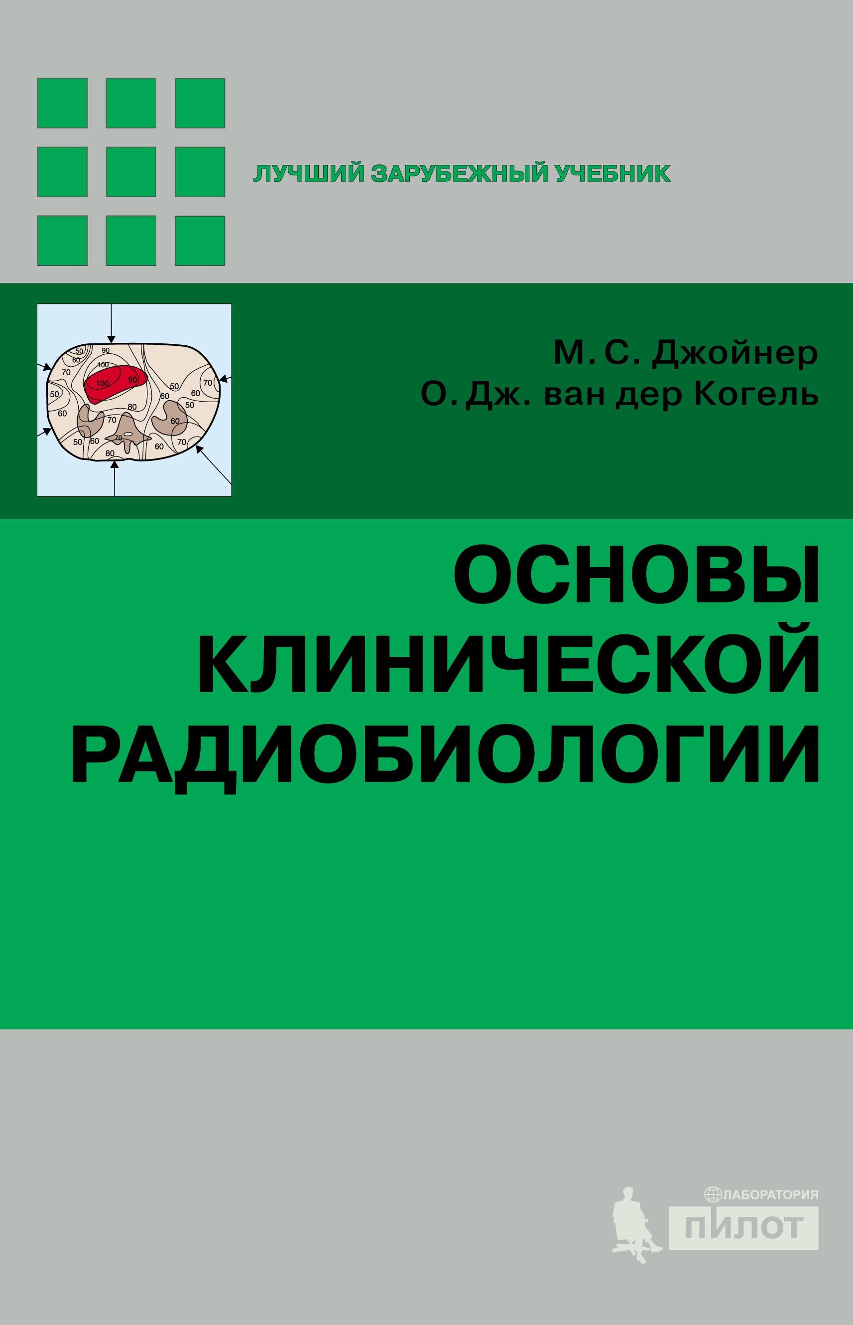 цена М. Бауманн Основы клинической радиобиологии