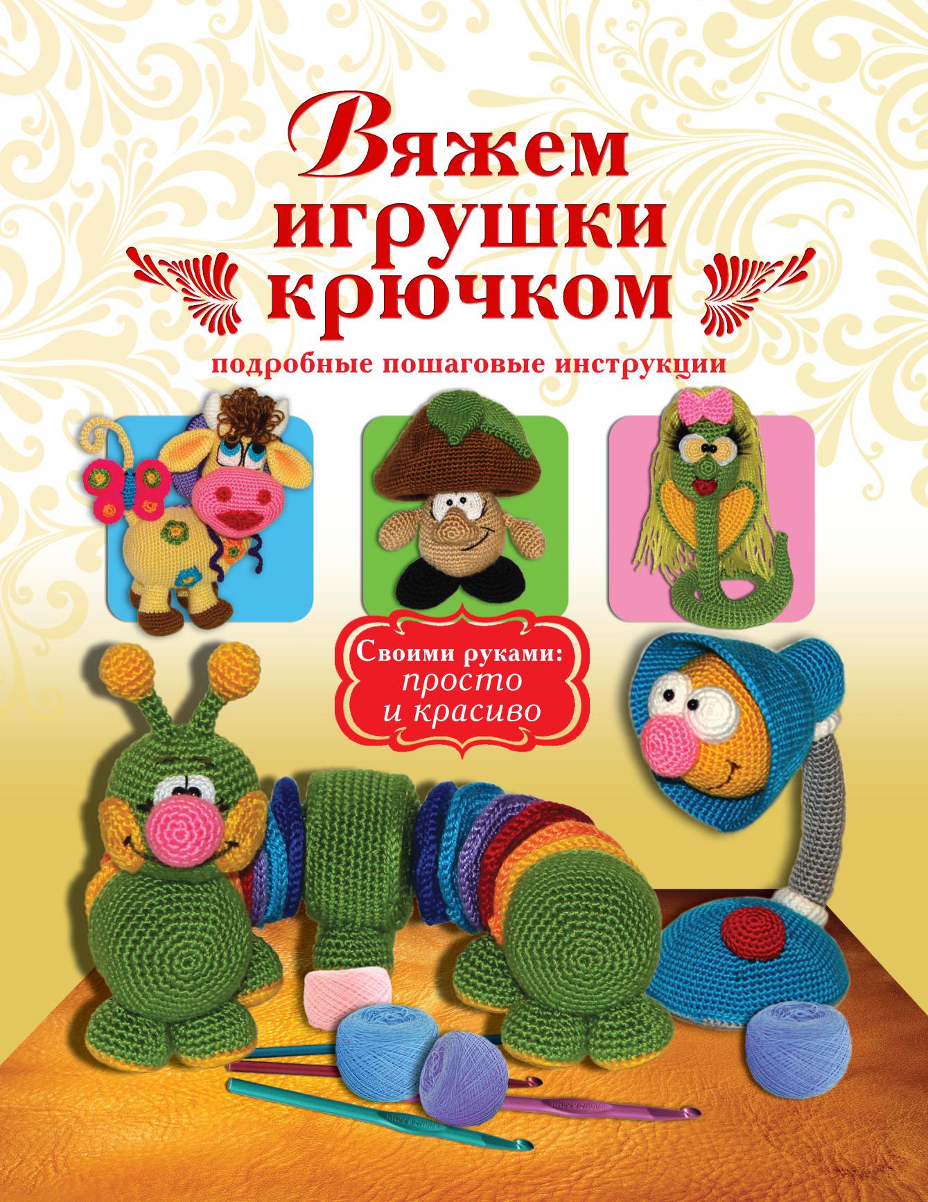 Елена Белова Вяжем игрушки крючком