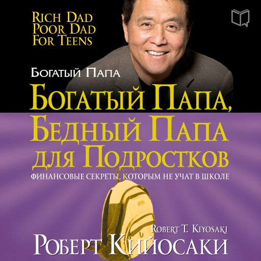 Роберт Кийосаки Богатый папа, бедный папа для подростков кийосаки р богатый папа бедный папа для подростков