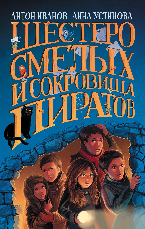 Антон Иванов Шестеро смелых и сокровища пиратов илья симанчук ниг разгадывает тайны