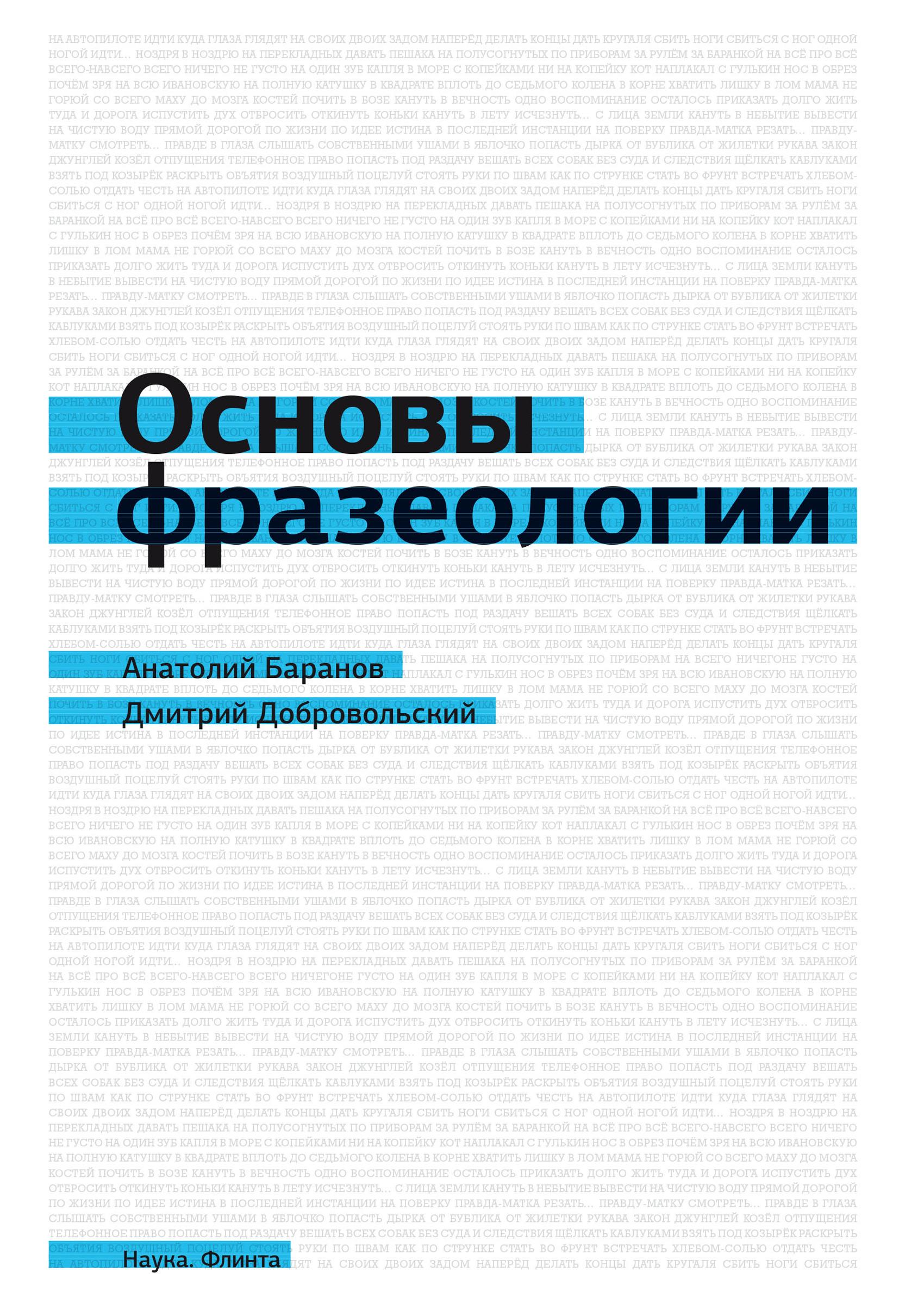 А. Н. Баранов Основы фразеологии (краткий курс) байаржон н краткий курс интеллектуальной самозащиты