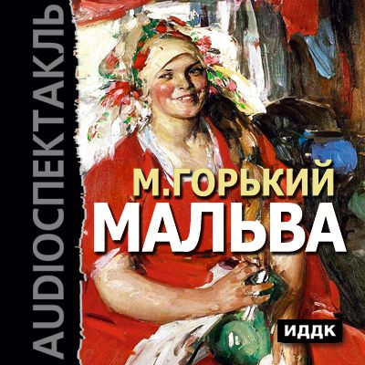Мальва (спектакль) ( Максим Горький  )