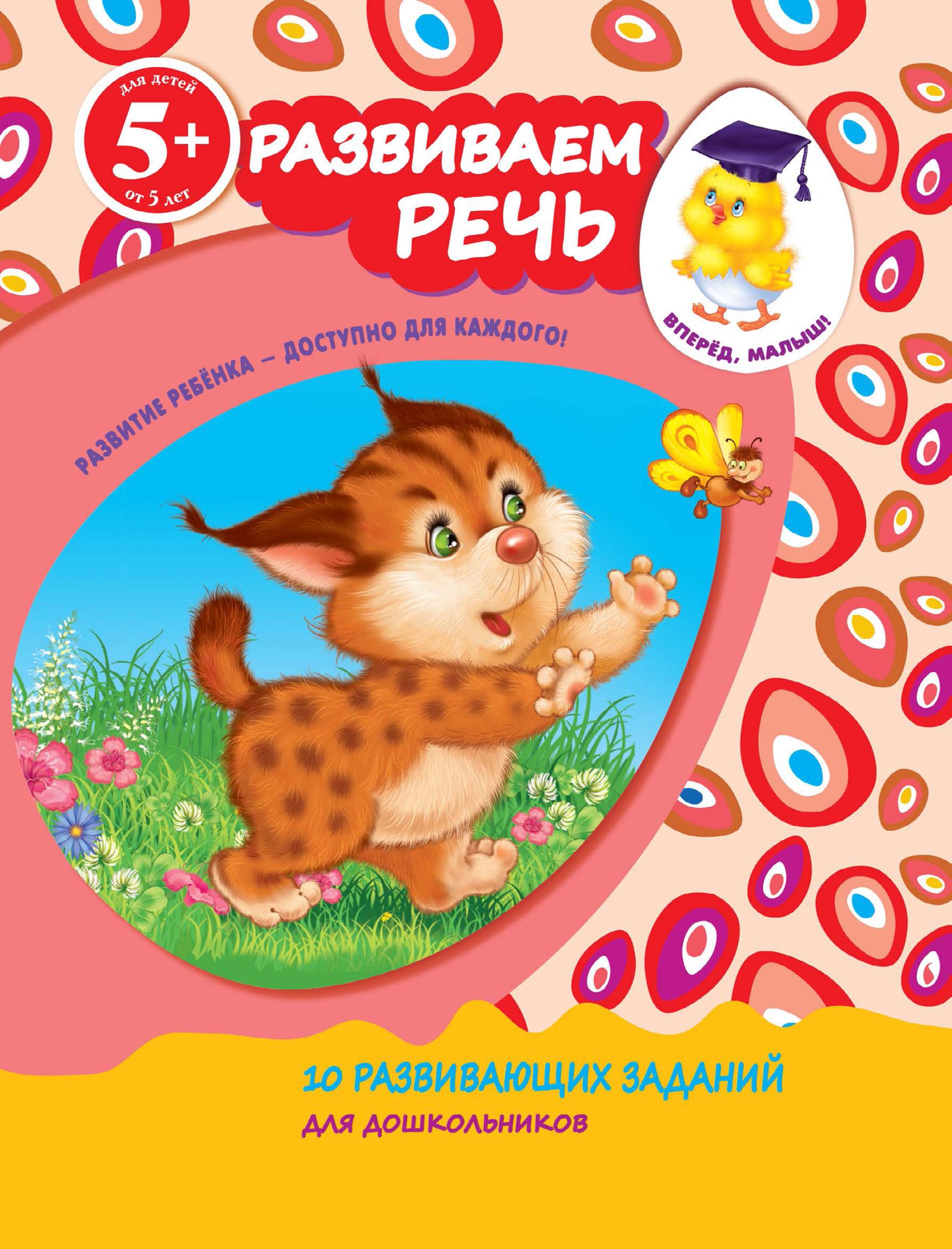 все цены на Екатерина Борисовна Голицына Развиваем речь онлайн
