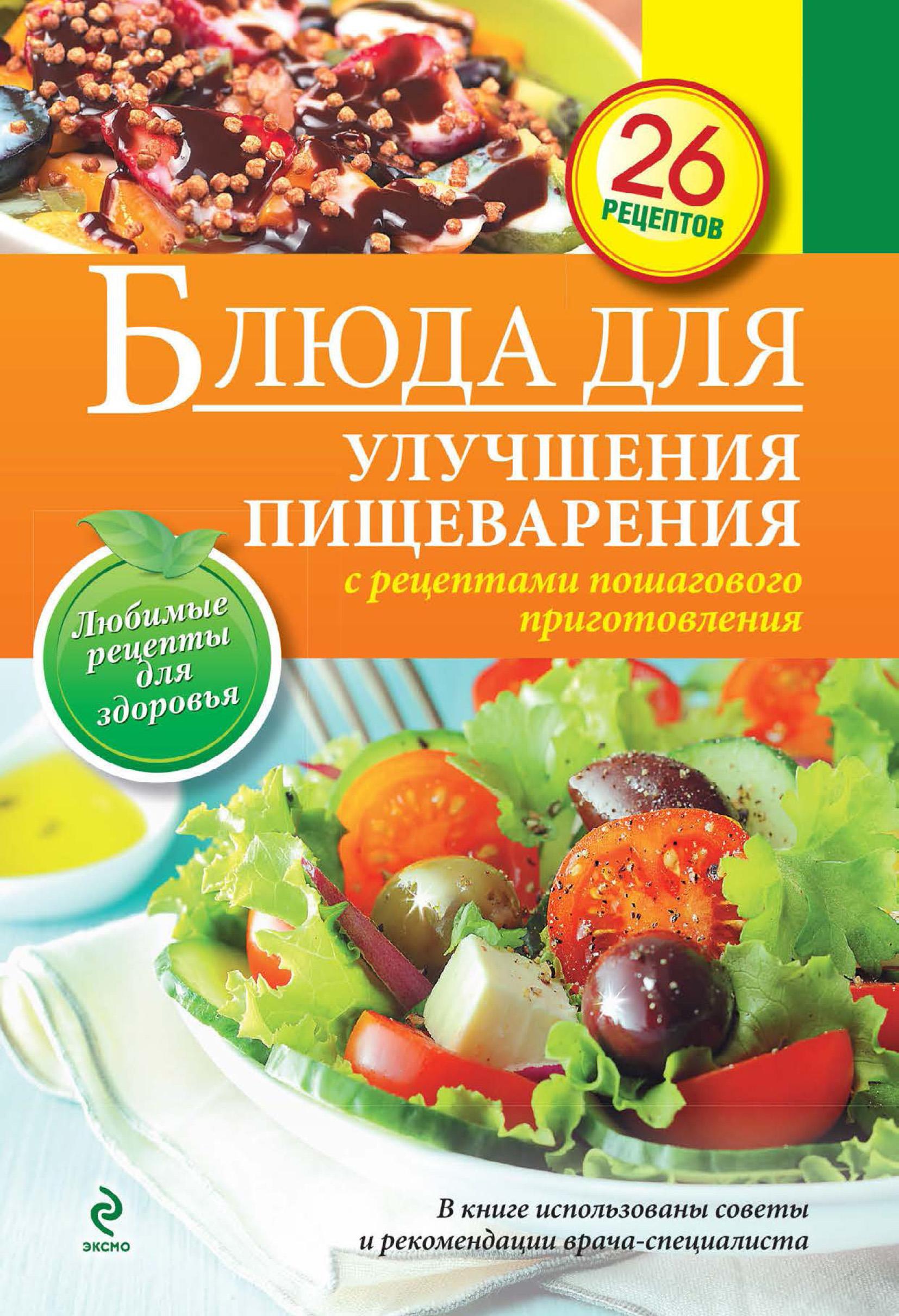 Отсутствует Блюда для улучшения пищеварения цены