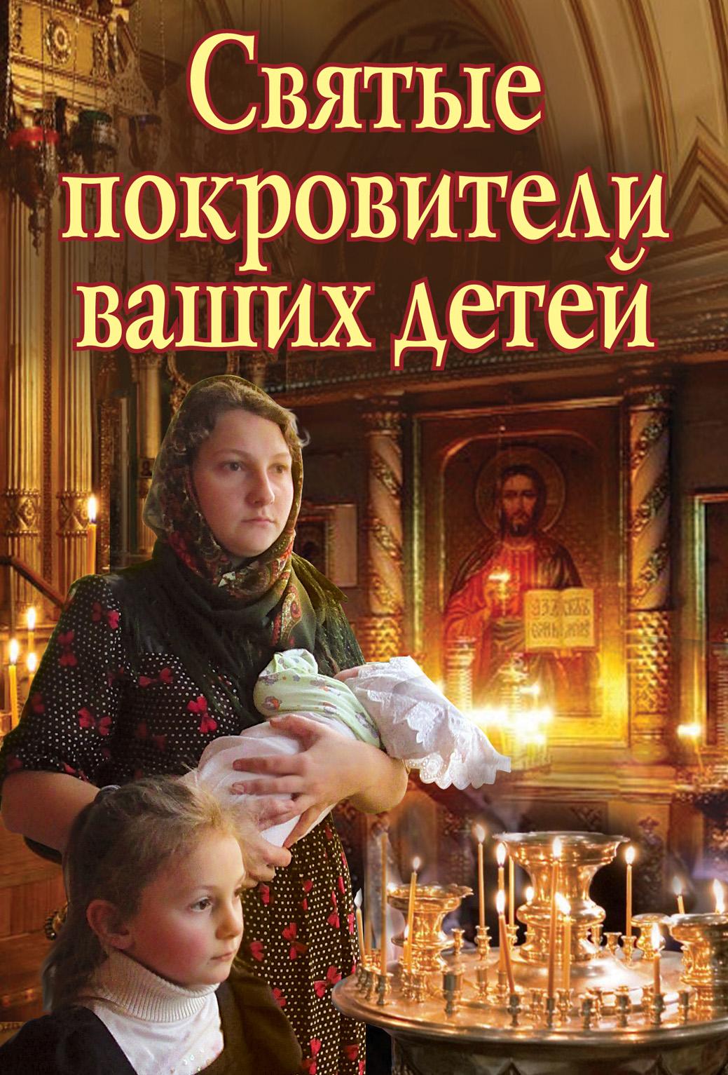 Отсутствует Святые покровители ваших детей отсутствует сила православной молитвы для чего как и кому нужно молиться