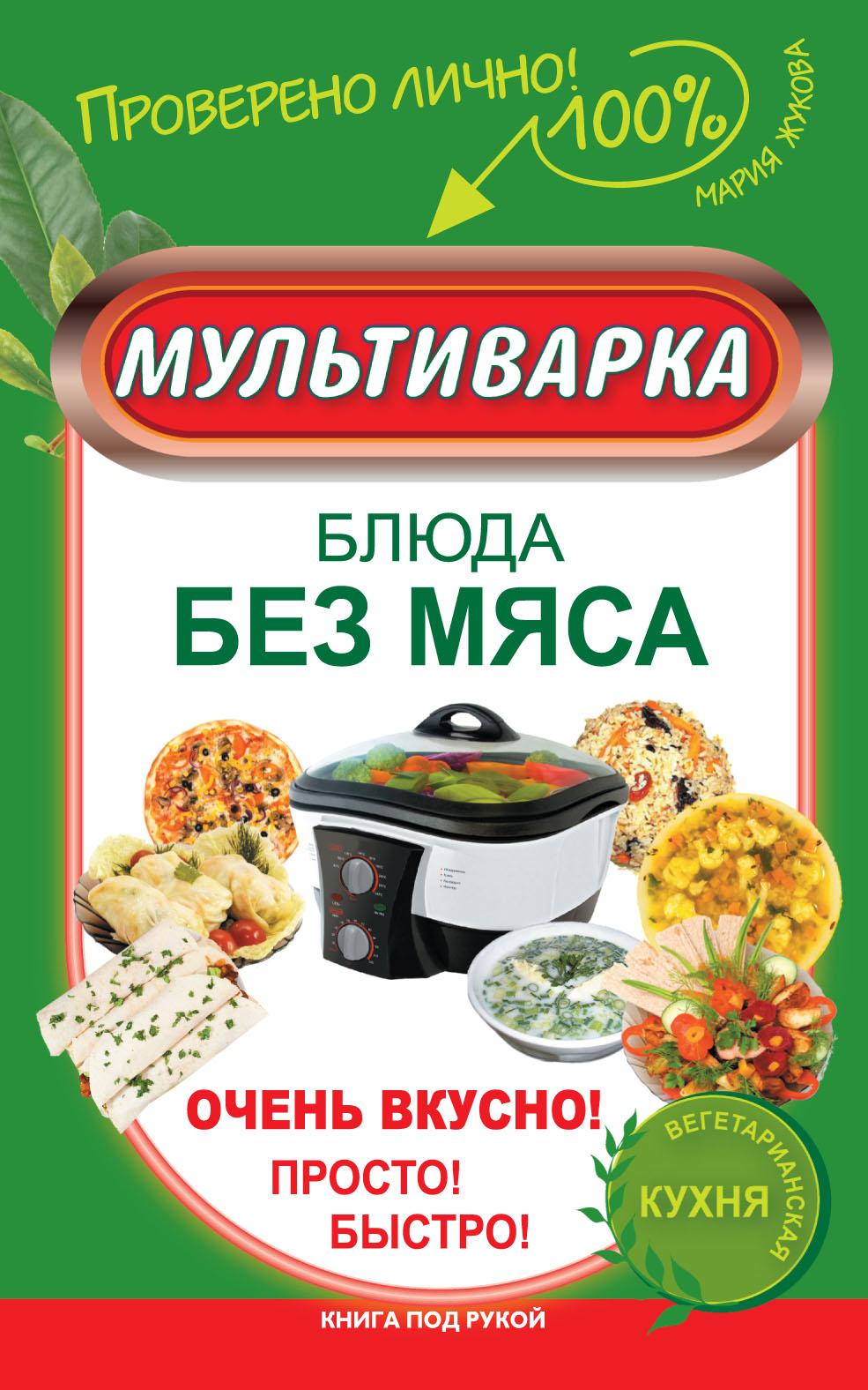 Мария Жукова Мультиварка. Блюда без мяса. Очень вкусно! Просто! Быстро!