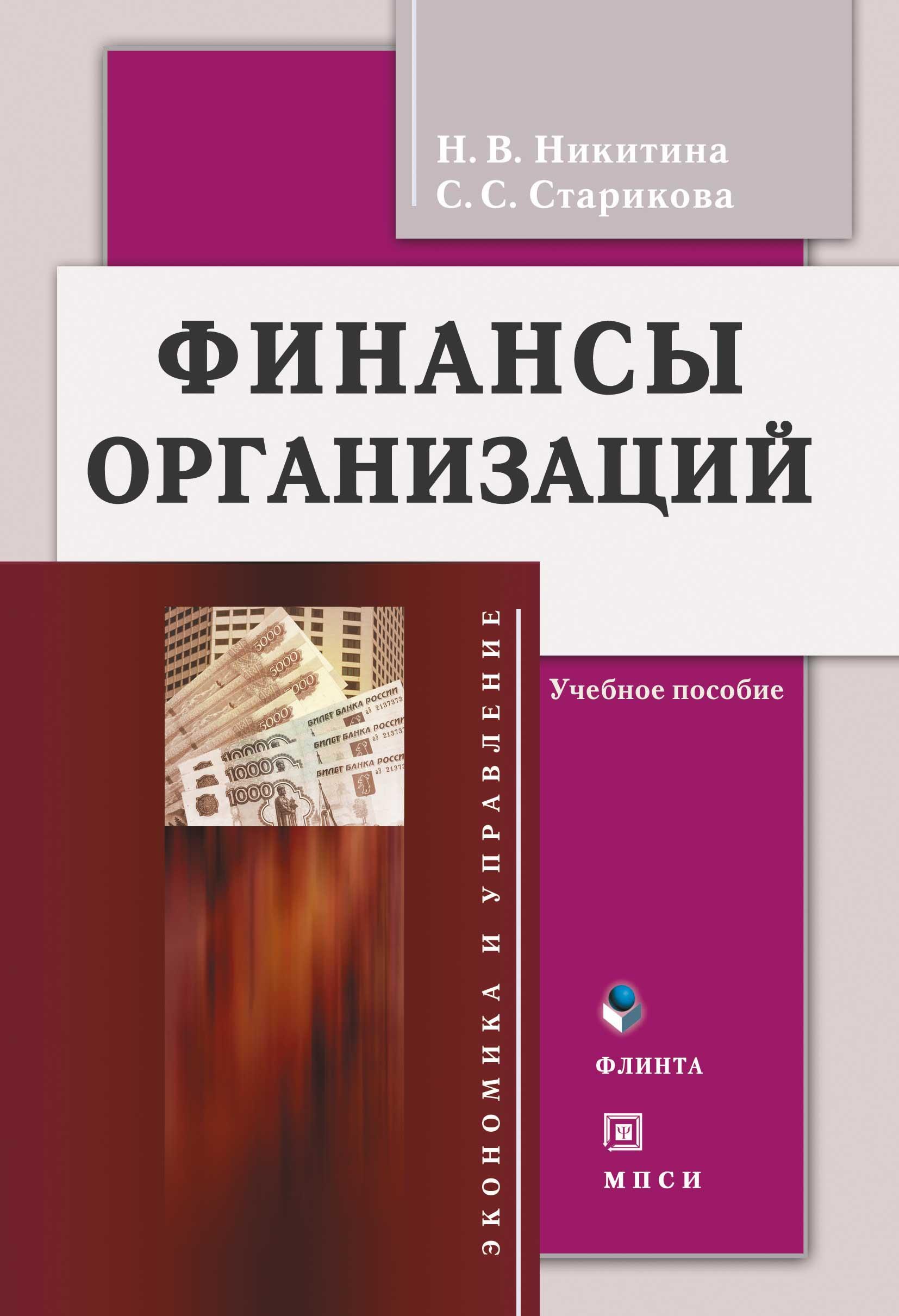 цена на Н. В. Никитина Финансы организаций