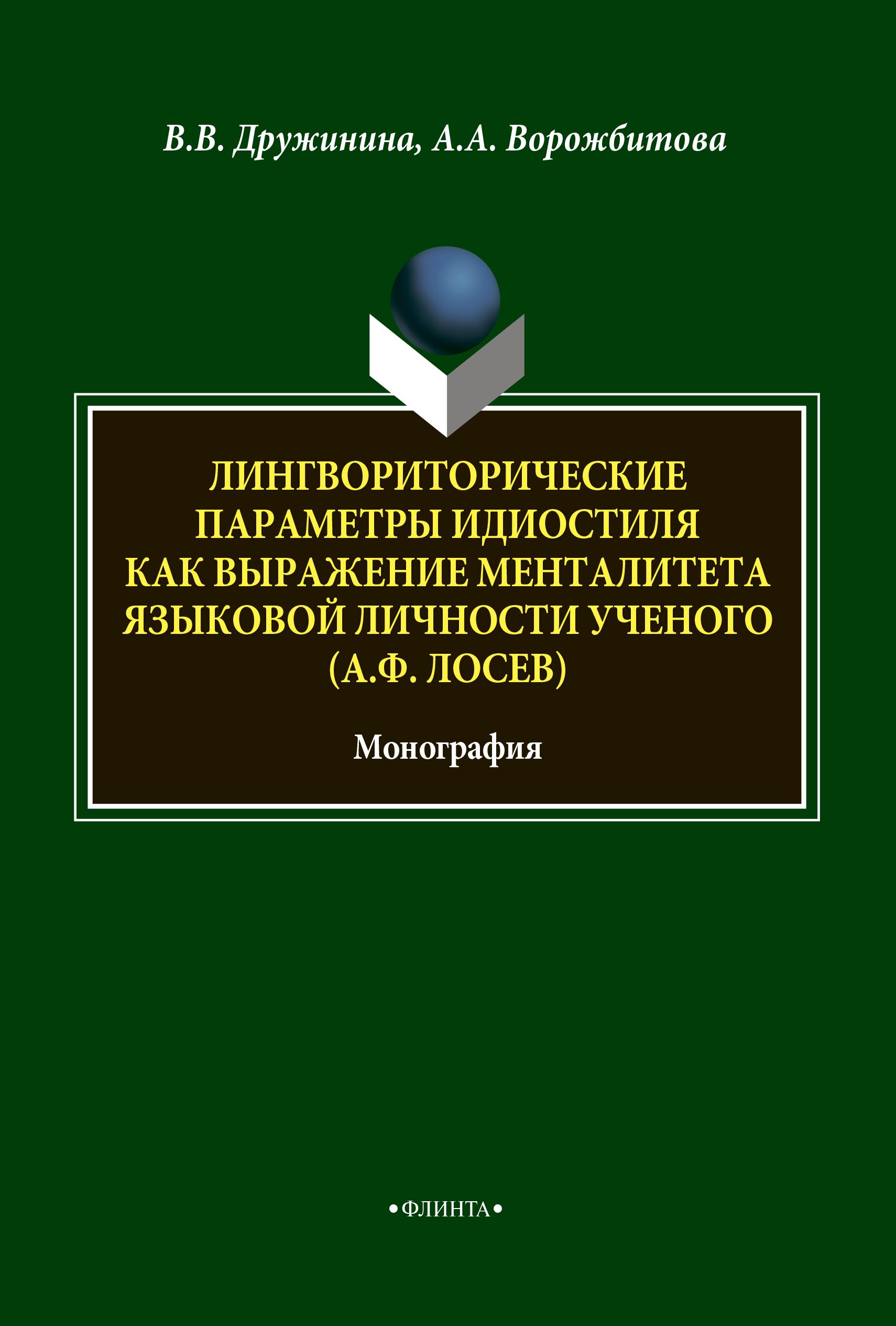 А. А. Ворожбитова Лингвориторические параметры идиостиля как выражение менталитета языковой личности ученого (А. Ф. Лосев) а а ворожбитова дискурсивное пространство сочинского региона как объект лингвориторического исследования