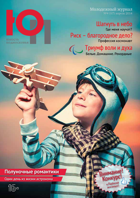 Юность Подмосковья № 4 (67) 2014